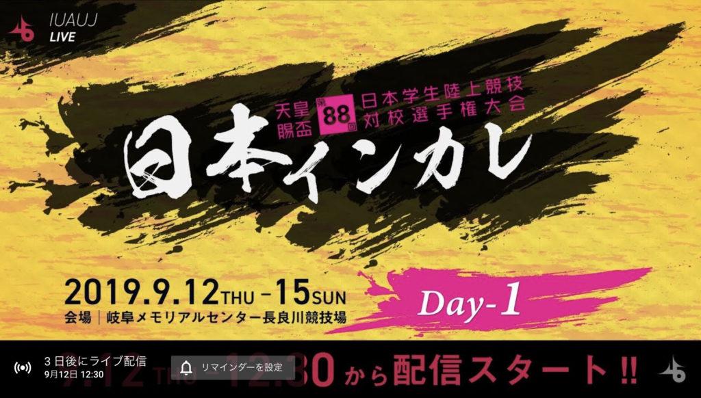 インカレ 2019 日本 陸上