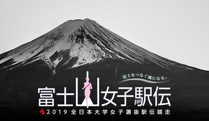 全日本 大学 女子 駅伝 2019