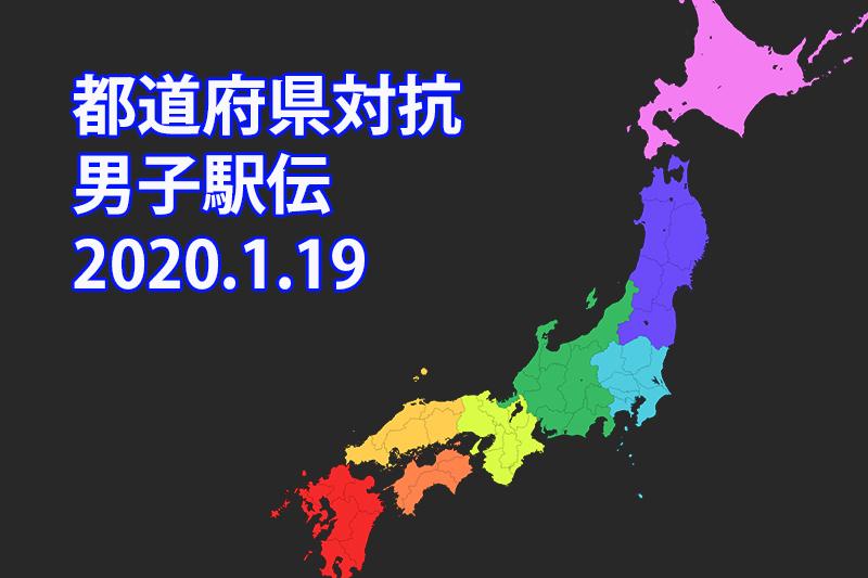 都 道府県 駅伝 2020